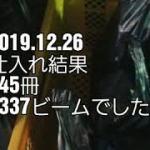副業本せどり!2019.12.26 仕入れ報告!