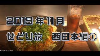 日本全国せどり旅 2019 11月 西日本 その1