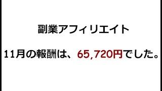 【副業アフィリエイト】2019年11月の実績報告です!