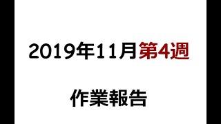 【副業アフィリエイト】2019年11月第4週目の作業報告!
