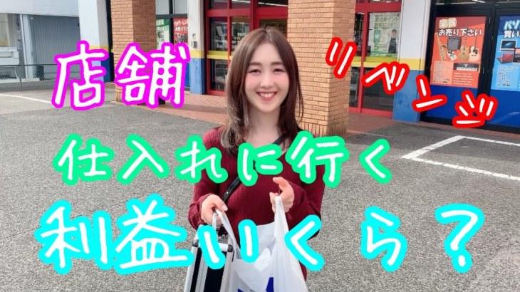 #42 店舗仕入れあきらめないぞー!!見込み利益〇〇万円!