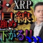 【仮想通貨】BTC・XRP 現状は下目線で正解!?どこまで下がる??