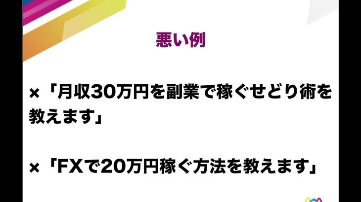 【講義】メルマガアフィリエイト(情報発信)で稼ぐ方法 Part.2〜発信ジャンル編〜