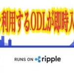 【仮想通貨】リップル最新情報‼️ XRPを利用するODLが即時入金可能に💹