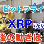 【仮想通貨】XRPがついにbitflyerに上場。今後の価格に影響は?