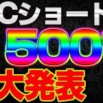 【仮想通貨】500%爆益おめでとうございます!!重大発表!!! ビットコイン