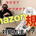 【せどり】Amazon規制が来たらどうする!?【後編】