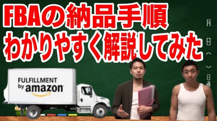 【せどり 初心者】FBAの納品手順をわかりやすく解説した!Amazon!【TakumiとコーチのAmazon物販講座】