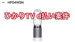 [せどり]ひかりTVショッピング d払い案件 2020年1月