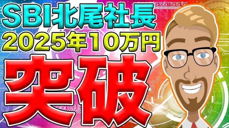 【仮想通貨】リップル(XRP)SBI北尾社長「2025年に10万円を突破」