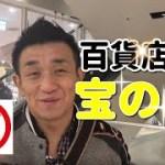 【店舗せどり】初心者さんと仕入れ同行(高島屋・エディオン・ヤマダ電機)