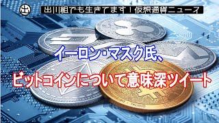 イーロン・マスク氏、仮想通貨ビットコインについて意味深ツイート【仮想通貨・暗号資産】