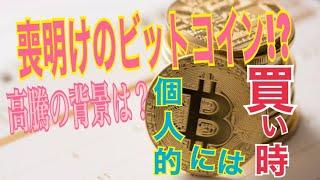 【仮想通貨】 ビットコイン含むアルトコイン、喪明けの高騰の背景は? 個人的にはまだ買い時。【暗号資産】