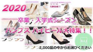 【通販】【ネットショッピング】スーツに合うパンプス・ハイヒールを種類豊富に取り揃えております!!