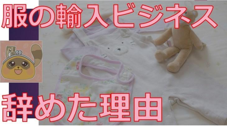 韓国・子供服の輸入ビジネスを辞めた理由がヤバイ!