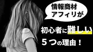 【初心者向け】情報商材アフィリエイトが初心者に難しいと言われる5つの理由!