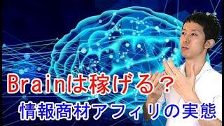 Brainの情報商材アフィリエイトは素人でも稼げる?noteとの違いは?