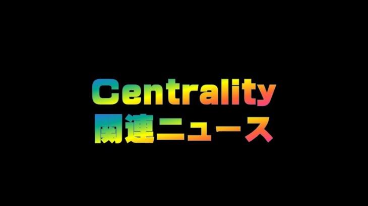 Centrality関連ニュース  仮想通貨(CENNZ)で億り人を目指す!近未来戦士ヒロミの暗号通貨ライフ