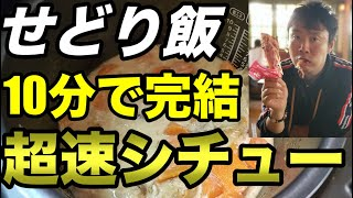 【せどり飯】10分で完結するシチュー!炊飯器使用/せどらーは忙しい【トシキッチン】