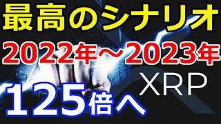 仮想通貨リップル(XRP)保有者に朗報『XRP価格が2022~2023年には125倍へ』最高のシナリオ