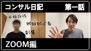 【ZOOM編コンサル日記第一話】物販初心者!大阪在住副業の塾生さんを稼がせます!!