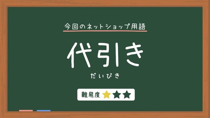 【ネットショップ用語辞典】代引きとは【カラーミーショップ】