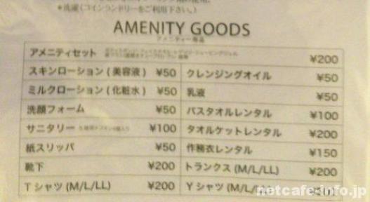 カスタマカフェ歌舞伎町店 アメニティー料金