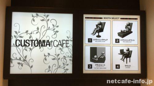 カスタマカフェ歌舞伎町店席の種類