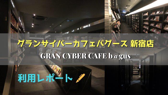 グランサイバーカフェバグース新宿店に行ってみたのアイキャッチ