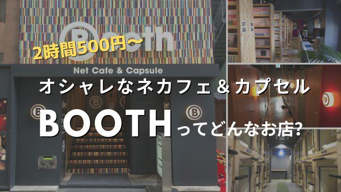 新宿のオシャレなネカフェ&カプセル「Booth Net cafe & Capsule」に行ってみた!【宿泊レポ】