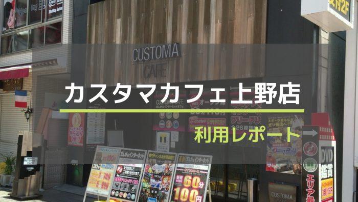 完全個室ネカフェ「カスタマカフェ上野店」を利用してみた!【レポート】