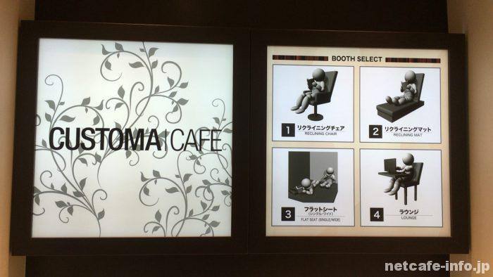 カスタマカフェ歌舞伎町店