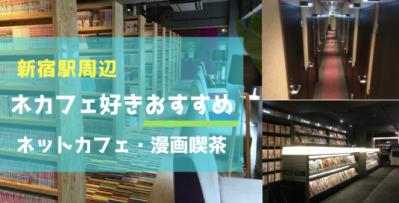 ネカフェ好きが全店行って検証!新宿でおすすめの漫画喫茶・ネットカフェのサムネイル