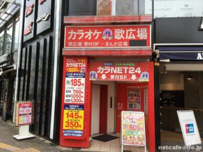 激安ネットカフェ「カラNET24」をさらに20%割引で利用する方法【新宿、渋谷、池袋 クーポン】