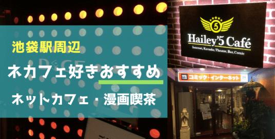 【ネカフェ好き厳選】池袋でオススメのネットカフェ&漫画喫茶はここだ!