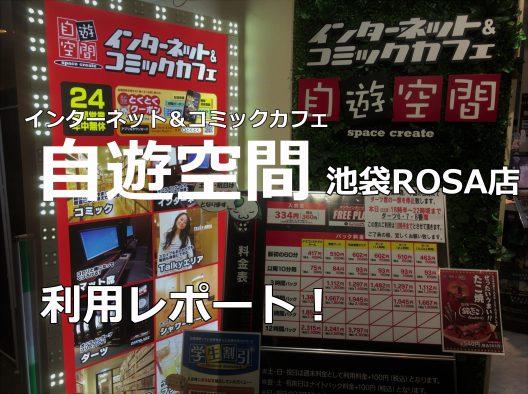 自遊空間池袋ROSA店利用レポート