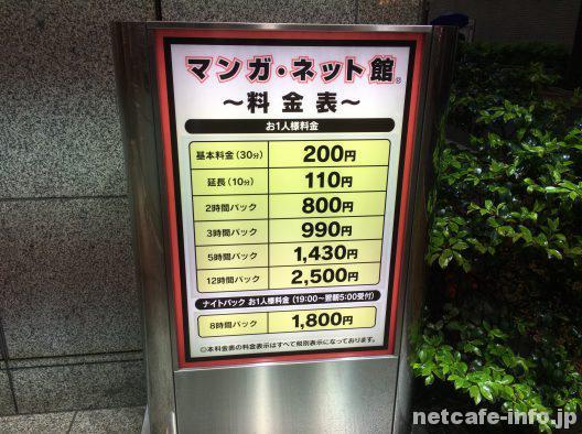 マンガ・ネット館西新宿店料金表