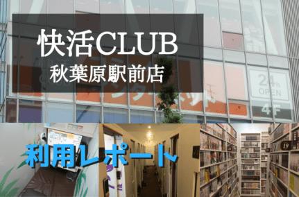 快活CLUB秋葉原駅前店利用レポート