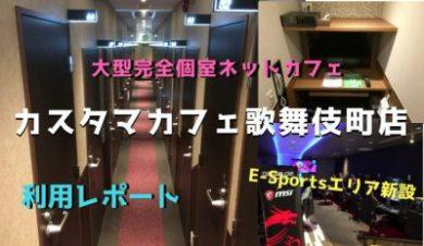カスタマカフェ歌舞伎町店のアイキャッチ