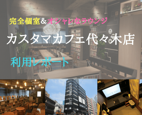 カスタマカフェ代々木店訪店レポート
