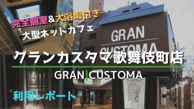 グランカスタマ歌舞伎町店のアイキャッチ