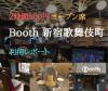 2時間500円!「Booth(ブース)」は歌舞伎町の休憩&作業場としてオススメ【電源・Wi-Fiあり】