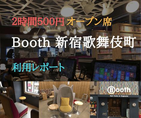 2時間500円オープン席「ネットカフェBooth(ブース)新宿」利用レポート