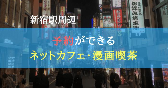 新宿駅周辺で予約ができるネットカフェ・漫画喫茶の一覧