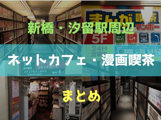 新橋・汐留駅周辺にあるネットカフェ・漫画喫茶まとめのアイキャッチ画像