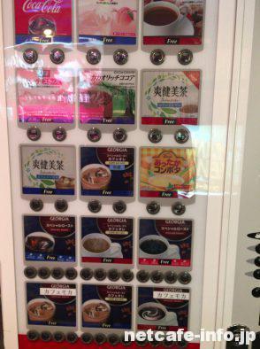 マンボー新宿高島屋横店フリードリンク2
