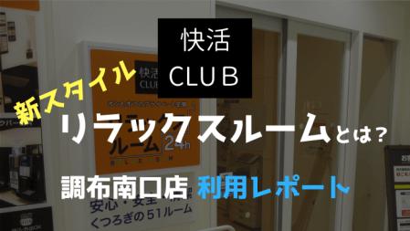 快活CLUBの新ジャンルリラックスルームとは?リラックスルーム調布南口店利用レポート