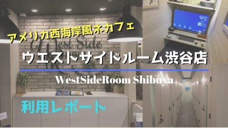 ウエストサイドルーム渋谷店利用レポートのアイキャッチ