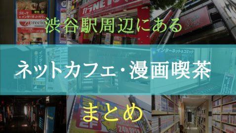 渋谷駅周辺のネットカフェ・漫画喫茶を全店紹介のアイキャッチ