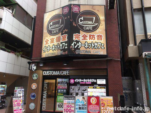 カスタマカフェ赤坂店の外観